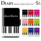 スマホケース AQUOS EVER SH-02J sh02j ケース 手帳型 鍵盤 ピアノ オルガン チェンバロ カバー