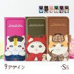 スマホケース 手帳型 xperia xz1 ケース スマホカバー スマホカバー 携帯ケース エクスペリアxz1 カバー 猫 おもしろ 動物