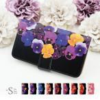 スマホケース 手帳型 xperia xz premium ケース スマホカバー 携帯カバー おしゃれ エクスペリアxzプレミアム カバー  かわいい 花柄