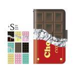 スマホケース ZenFoneGO ゼンフォン Go ケース 手帳型 チョコレート 板チョコ ケース カバー zenfone simフリー