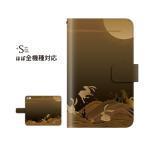 スマホケース 手帳型 iPhone7 iPhone7plus SO-01J SOV34 SO-02J ケース ほぼ 全機種対応/和柄 波兎 なみうさぎ ウサギ ケース 手帳型カバー
