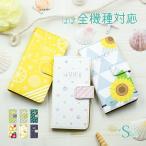 iPhone7 iPhone7plus S8+ SO-04J Xx mini スマホケース 手帳型  ほぼ 全機種対応/夏 レモン マリン ケース