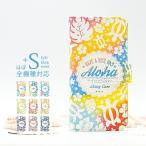 スマホケース 手帳型 iPhone7 iPhone7plus SO-01J SOV34 507SH ケース ほぼ 全機種対応/ホヌ ハワイ ハイビスカス ケース 手帳型カバー