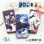 スマホケース 手帳型 iPhone7 iPhone7plus SO-01J SOV34 SO-02J ほぼ 全機種対応/猫 ファンタジー ゴシック ケース 手帳型カバー