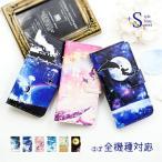 スマホケース iphone12 ケース 手帳型 iphone11 iphonese ケース シンプルスマホ5 カバー Xperia10 ii 携帯ケース oppo a5 2020 iphone12mini 宇宙