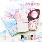 スマホケース 手帳型 iPhone7 iPhone7plus SO-01J SOV34 507SH ほぼ 全機種対応/ 桜 花 和柄 ケース 手帳型カバー