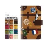 スマホケース 手帳型 iPhone7 iPhone7plus SO-01J SOV34 SO-02J ケース ほぼ 全機種対応/トランク 旅行 カバン ケース 手帳型カバー