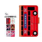 iPhone7 iPhone7plus S8+ SO-04J Xx mini スマホケース 手帳型  ほぼ 全機種対応/イギリス ユニオンジャック ケース