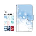 スマホケース 手帳型 iPhone7 iPhone7plus SO-01J SOV34 SO-02J ケース ほぼ 全機種対応/雪 結晶 冬 トナカイ ケース 手帳型カバー