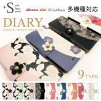 スマホケース 手帳型 iPhone7 iPhone7plus SO-01J SOV34 SO-02J ケース ほぼ 全機種対応/デコパーツ 花柄 薔薇 ケース 手帳型カバー