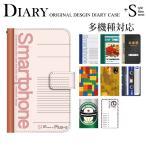 スマホケース 手帳型 iPhone7 iPhone7plus SO-01J SOV34 SO-02J ケース ほぼ 全機種対応 おもしろ スマホケース ケース 手帳型カバー