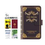 スマホケース 手帳型 iPhone7 iPhone7plus SO-01J SOV34 SO-02J ケース ほぼ 全機種対応/ユニーク・パロディタイプ2 ケース 手帳型カバー