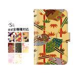スマホケース 手帳型 iPhone7 iPhone7plus SO-01J SOV34 SO-02J ケース ほぼ 全機種対応/和柄 和風 日本的 ケース 手帳型カバー