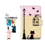 スマホケース 手帳型 iPhone7 iPhone7plus SO-01J SOV34 SO-02J ケース ほぼ 全機種対応/猫(ネコ ねこ) cat キャット ケース 手帳型カバー