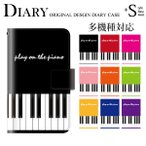 スマホケース 手帳型 iPhone7 iPhone7plus SO-01J SOV34 507SH ケース ほぼ 全機種対応/鍵盤 ピアノ オルガン チェンバロ ケース 手帳型カバー