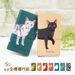 スマホケース 手帳型 iPhone7 iPhone7plus SO-01J SOV34 SO-02J ケース ほぼ 全機種対応/ネコ 黒猫 動物 ケース 手帳型カバー