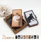 スマホケース 手帳型 iPhone7 iPhone7plus SO-01J SOV34 507SH ほぼ 全機種対応/猫 モノクロ 写真 ケース 手帳型カバー