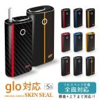 グロー シール カバー 電子タバコ glo シール 専用 全面対応 おしゃれ カーボン風 車 シンプル gloシール グロー ステッカー デザイン