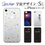 iPhone SE iPhone6 ケース スマホケース /SPACE・スター・宇宙人 iPhone5s iPhone5c アイフォン カバー