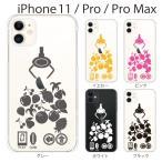 スマホケース iphone11 Pro Max スマホカバー 携帯ケース アイフォン11 Pro Max TPU素材 カバー UFOキャッチャー クレーンゲーム 果物