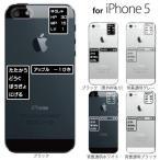 iPhone SE iPhone5S iPhone5 スマホケース アップルマーク / コマンド