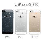 iPhone SE iPhone5S iPhone5 スマホケース アップルマーク / SPACE (クリア) TYPE1