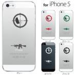 iPhone SE iPhone5S iPhone5 スマホケース アップルマーク / スコープ 照準 スナイパー ライフル