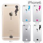 iPhone6s ケース アイフォン6s カバー iphone6 スマホケース アップルマーク/ 小便小僧 ジュリアン 石造(iPhoneケース/アイホン/ケース)