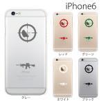 iPhone6s ケース アイフォン6s カバー スマホケース アップルマーク/ スコープ 照準 スナイパー ライフル(iPhoneケース/アイホン/ケース)