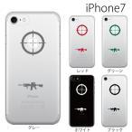 アイフォン7 ケース iPhone7 スマホケース ハード カバー アップルマーク/ スコープ 照準 スナイパー ライフル