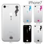 iPhone7 ケース アイフォン7 カバー iphone7 スマホケース アップルマーク/ 小便小僧 ジュリアン 石造(iPhoneケース/アイホン/ケース)