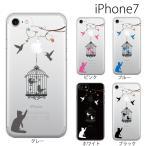 iPhone7 ケース アイフォン7 カバー iphone7 スマホケース アップルマーク / キャット&バード ケージ ネコと鳥かご (iPhoneケース/アイホン/ケース)