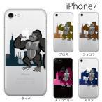 iPhone7 ケース アイフォン7 カバー iphone7 スマホケース アップルマーク / キングコングゴリラ サル (iPhoneケース/アイホン/ケース)
