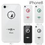 アイフォン8 ケース iPhone8 スマホケース ハード カバー アップルマーク/ スコープ 照準 スナイパー ライフル