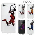 スマホケース iphone8 ケース アイフォン8 スマホカバー 携帯ケース ハード アップルマーク バスケ ダンクシュート