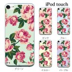 iPod TOUCH 7 6 5 ケース カバー / ローズ フラワー 薔薇 (ipodタッチ iPod touchカバー ipodtouch5カバー ケース)