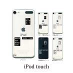 iPod TOUCH 5 6 ケース カバー / コマンド / (ipodタッチ iPod touchカバー ipodtouch5カバー ケース)