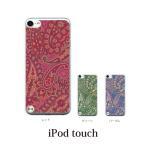 iPod TOUCH 7 6 5 ケース カバー / ペイズリー TYPE4 (ipodタッチ iPod touchカバー ipodtouch5カバー ケース)