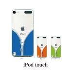 iPod TOUCH 5 6 ケース カバー / ファスナー(チャック)(ジッパー) / (ipodタッチ iPod touchカバー ipodtouch5カバー ケース)