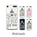 iPod TOUCH 7 6 5 ケース カバー / UFOキャッチャー クレーンゲーム 玩具 / (ipodタッチ iPod touchカバー ipodtouch5カバー ケース)