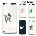 iPod TOUCH 7 6 5 ケース カバー / キック 飛び膝蹴り / (ipodタッチ iPod touchカバー ipodtouch5カバー ケース)