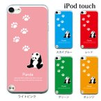 iPod TOUCH 5 6 ケース カバー / パンダ あしあと (ipodタッチ iPod touchカバー ipodtouch5カバー ケース)