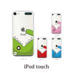 iPod TOUCH 7 6 5 ケース カバー / 怪獣がまるかじり / (ipodタッチ iPod touchカバー ipodtouch5カバー ケース)
