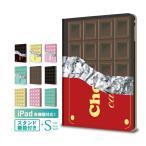 iPad ケース 第8世代 ipad air4 iPad pro 12.9 第4世代 mini5 mini4 アイパッド ケース スタンド エアー スタンド ミニ チョコ おしゃれ