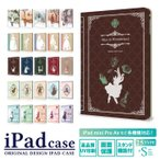 iPad ケース 2019 2018 pro 11インチ 12.9インチ 10.5 9.7 7.9 ファンタジー 童話 かわいい おしゃれ iPad アイパッド カバー デコ タブレット デザイン