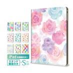 iPad ケース 2018 2017 pro 12.9インチ 10.5 9.7 7.9 水彩 絵具 ペイント 花柄 かわいい おしゃれ iPad アイパッド カバー デコ タブレット デザイン