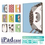 iPad ケース 2019 2018 pro 11インチ 12.9インチ 10.5 9.7 7.9 動物 ハリネズミ かわいい おしゃれ iPad アイパッド カバー デコ タブレット デザイン