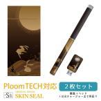 プルームテック用ケース シール アクセサリー バッテリー 電子タバコ jt ploom tech対応 和柄