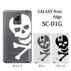 スカル ドクロ アイ for docomo au GALAXY Note Edge SC-01G SCL24【ギャラクシーノートエッジ カバー sc01g ケ−ス】