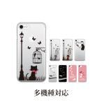 全機種対応 ケース カバー iPhone SE iPhone6 iPhone5S / キャット・猫・ネコ・ねこ XperiaZ3 AQUOS スマホケース